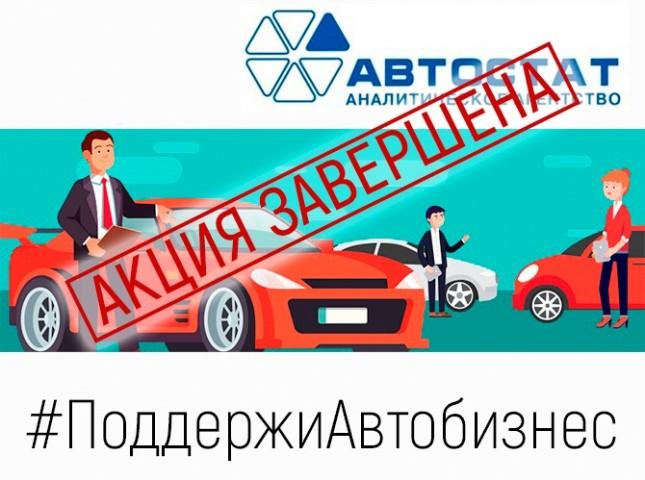 Внимание: акция «Поддержи автобизнес» завершена