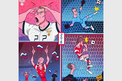 Выступление сборной России по футболу на ЧМ-2018 представили в карикатуре