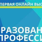Узбекской молодежи рассказали о преимуществах российского высшего образования