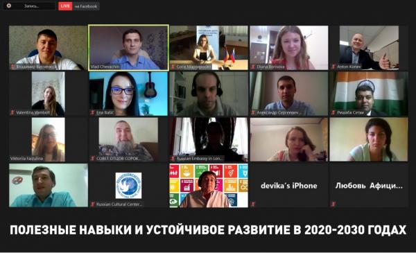 Молодёжная онлайн-конференция объединила соотечественников из 10 стран
