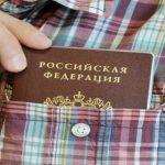 Совфед поддержал закон об упрощении получения гражданства РФ