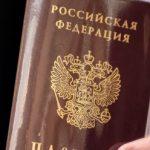 Около 300 000 человек получили российское гражданство в 2020 году