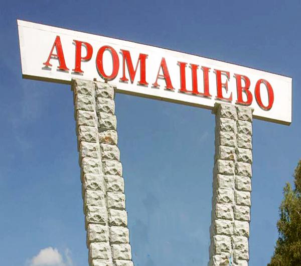 В селе Аромашево Тюменской области ждут соотечественников