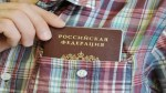 СовФед одобрил закон об упрощении получения российского гражданства