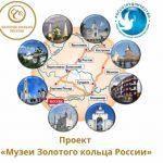 О музеях Золотого кольца России расскажут в Турции