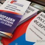 За рубежом около 70 % россиян поддержали поправки в Конституцию