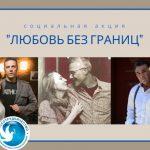 Соотечественники в Турции подвели итоги акции «Любовь без границ»