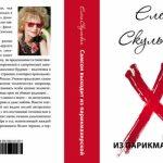 Новый роман Елены Скульской вышел одновременно на двух языках