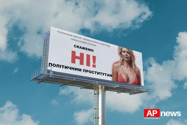 Фигурантка секс-скандала в Украине создала политическую партию