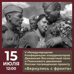 Состоялась конференция координаторов Бессмертного полка и Поискового движения России