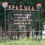 В Пскове создадут интерактивную карту региона с обозначением мест преступлений нацистов