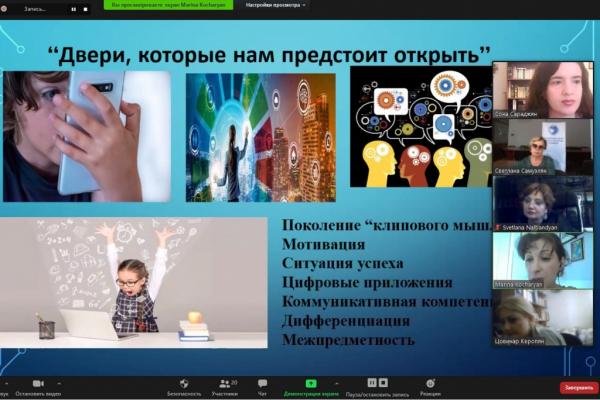 Русисты Армении приняли участие в видеоконференции, посвящённой онлайн-обучению
