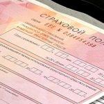 Цены на ОСАГО в России могут вырасти на 10%