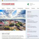 Мария Захарова рассказала о запуске Институтом Русского зарубежья новой версии портала «Русский век»