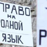 КСРС Молдовы выражает обеспокоенность в связи с провокационными высказываниями в адрес русского языка