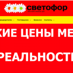 В Эстонию может зайти российская продуктовая сеть «MERE»