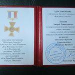 Гражданин Эстонии удостоен высокой международной награды