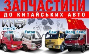 Запчасти на китайские грузовики JAC, FAW, FOTON, DONG FENG