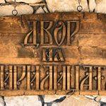 Лабиринт в Петербурге расскажет об истории кириллицы