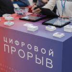 75 специалистов стали призёрами онлайн-чемпионата конкурса «Цифровой прорыв»