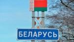 МИД России призвал Эстонию не влиять на ситуацию в Белоруссии