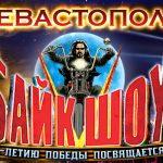 «Ночные волки» проводят грандиозное байк-шоу в Крыму в честь юбилея Победы