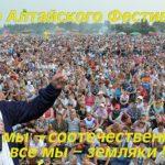 Международный проект «Эхо Алтайского фестиваля» соберёт участников в онлайн-режиме
