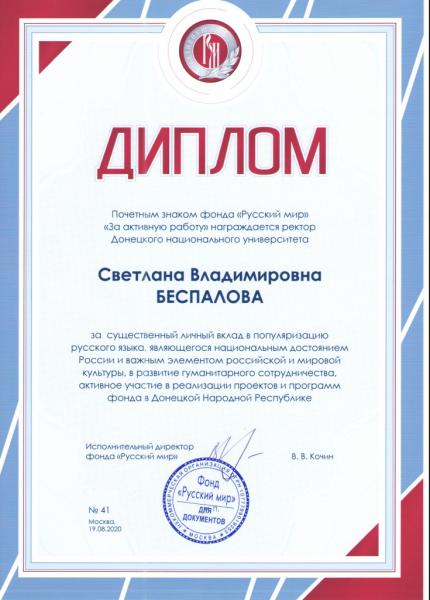 Ректора Донецкого национального университета наградили почётным знаком «Русского мира»