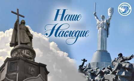 В Украине стартовал проект «Наше наследие» о российских памятниках