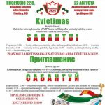 На литовском побережье - татарский сабантуй