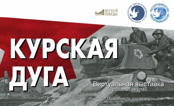 Экспозицию о Курской битве подготовили в Вашингтоне