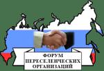 В рамках проекта «Право на родину» названы самые привлекательные для переселенцев регионы России