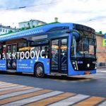 В Москве троллейбусы заменят электробусами
