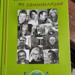 В сборнике «Самоизоляция» собрали стихи и прозу русскоязычных авторов из разных стран