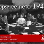 В Прешове знакомились с проектом Вячеслава Никонова «Горячее лето 1945-го»