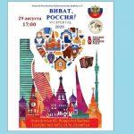 Фестиваль «Виват, Россия!» примет Вупперталь