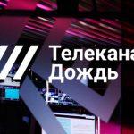 В Латвии прекратили трансляцию российского телеканала «Дождь»
