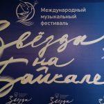 Международный фестиваль «Звёзды на Байкале» отложен из-за пандемии коронавируса