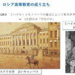 Конференция, посвящённая российским вузам, собрала 80 студентов и педагогов из Японии