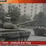 19 августа 2020 года - 29 лет событиям, предрешившим судьбу СССР