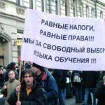 Эксперт: Билингвальная псевдореформа образования принесла вред Латвии