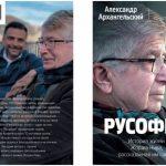 В Москве представят книгу о французском слависте Жорже Нива