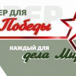 Международный проект «Север для Победы» запущен в Югре