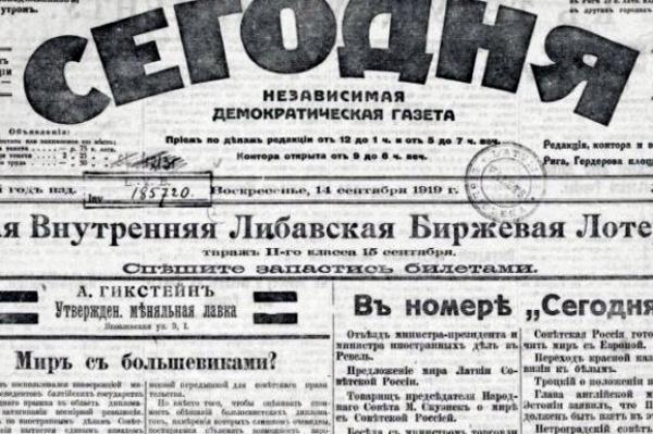 Уроки истории: «МИД просит приостановить высылку граждан Латвии из Литвы»
