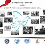 Соотечественников ждет «Свидание с Россией 2020»