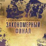 Минобороны России обнародовали архивные материалы к юбилею со дня окончания Второй мировой войны