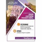 Для соотечественников проходит интернет-викторина «Крым в истории Русского мира»