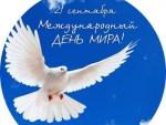 Союз русских обществ в Швеции проведёт Неделю мира