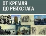 Выставку «От Кремля до Рейхстага» открыли в Брюсселе