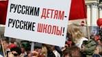 Эксперты сообщили о дискриминации русскоязычных граждан в разных странах
